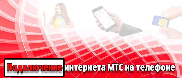 Подключение интернета МТС на телефоне