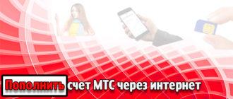 Пополнить счет МТС через интернет