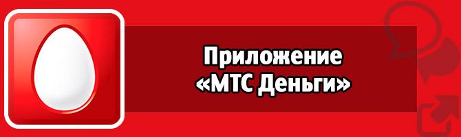 Приложение «МТС Деньги»