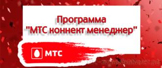 Программа МТС коннект менеджер