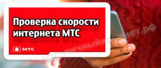 Проверка скорости интернета МТС
