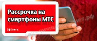 Рассрочка на смартфоны в МТС
