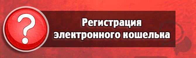 Регистрация электронного кошелька