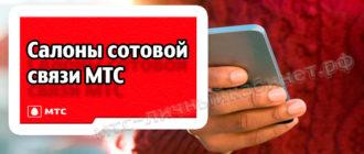Салоны сотовой связи МТС