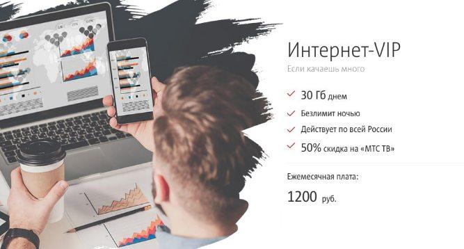 Тариф Интернет-VIP