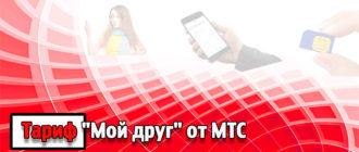 Тариф Мой друг от МТС