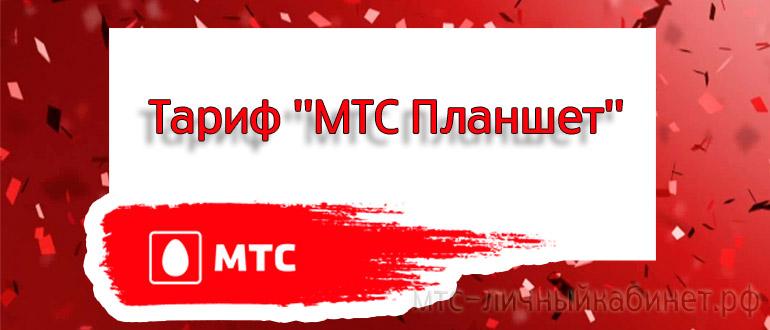 Тариф МТС Планшет