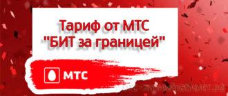 Тариф от МТС - БИТ за границей