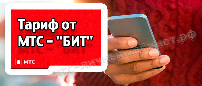 Тариф от МТС - БИТ