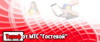 Тариф от МТС Гостевой - описание и отзывы