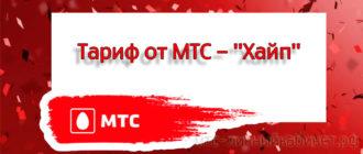 Тариф от МТС - Хайп