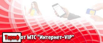 Тариф от МТС Интернет-VIP - описание и настройка