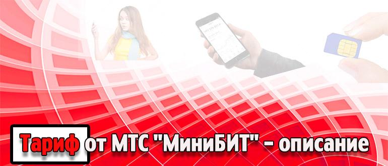 Тариф от МТС МиниБИТ - описание