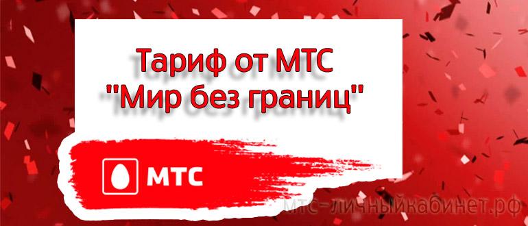 Тариф от МТС - Мир без границ