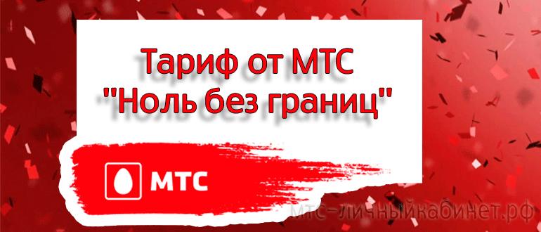 Тариф от МТС - Ноль без границ