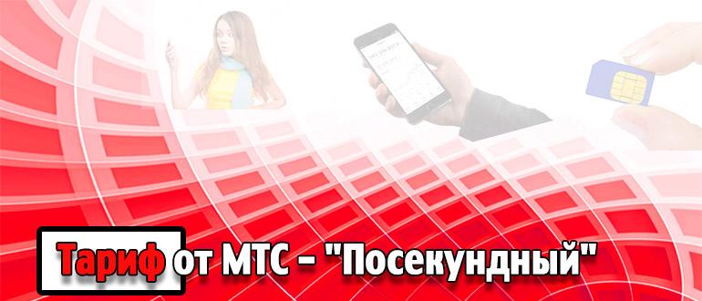 Тариф от МТС - Посекундный