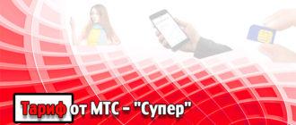 Тариф от МТС -Супер