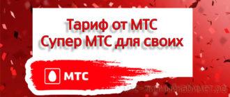 Тариф от МТС - Супер МТС для своих