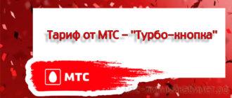 Тариф от МТС - Турбо-кнопка