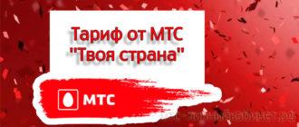 Тариф от МТС - Твоя страна
