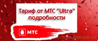 Тариф от МТС Ultra - подробности тарифного плана