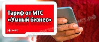 Тариф от МТС «Умный бизнес»