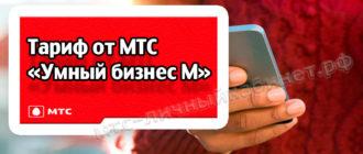 Тариф от МТС – «Умный бизнес М»