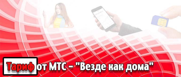 Тариф от МТС - Везде как дома