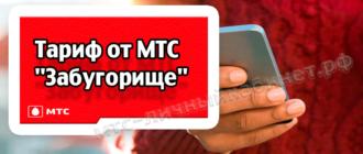 Тариф от МТС - Забугорище