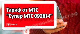 Тариф Супер МТС 092014 от МТС