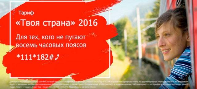 Тариф «Твоя страна»