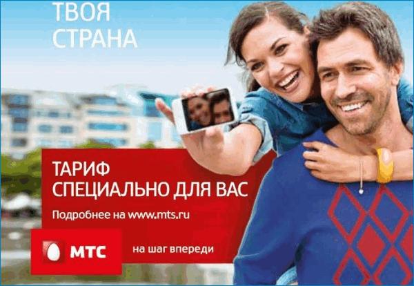 Тариф твоя страна МТС