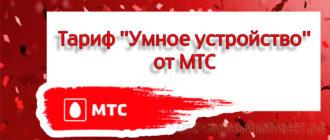 Тариф Умное устройство от МТС
