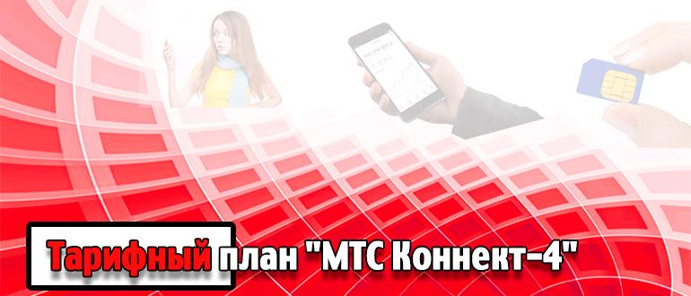 Тарифный план МТС Коннект-4