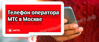 Телефон оператора МТС в Москве