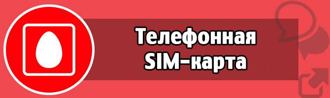 Телефонная SIM-карта