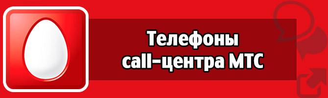Телефоны call-центра МТС
