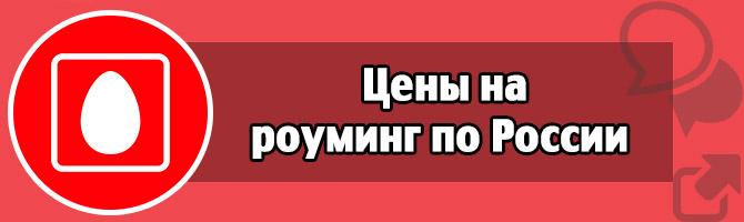 Цены на роуминг по России на разных тарифных планах