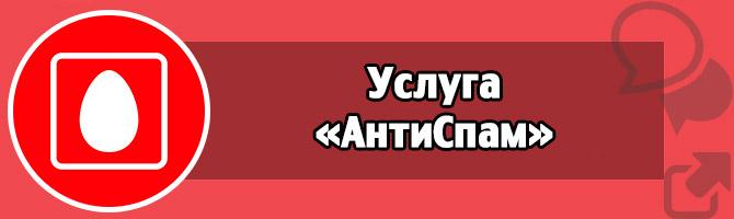 Услуга «АнтиСпам»