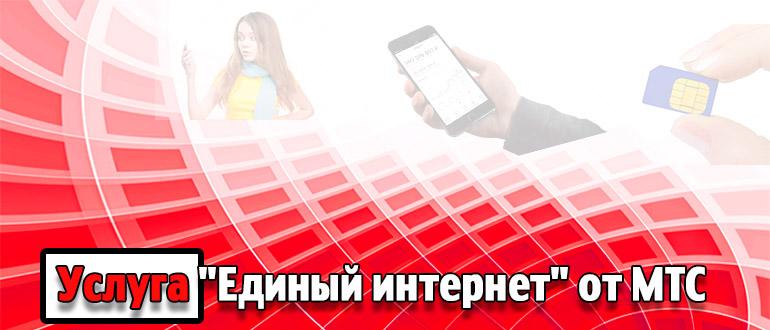 Услуга Единый интернет от МТС
