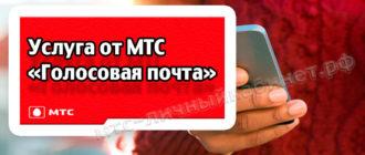 Услуга «Голосовая почта» от МТС