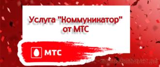 Услуга Коммуникатор от МТС