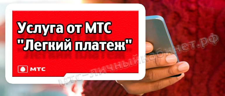 Услуга Легкий платеж от МТС