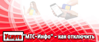 Услуга МТС-Инфо - как отключить