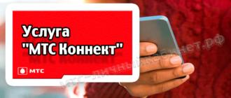 Услуга МТС Коннект
