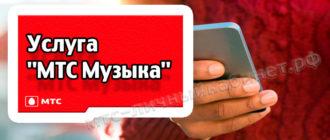 Услуга МТС Музыка