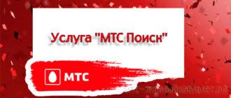 Услуга МТС Поиск