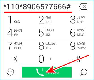 Услуга «Перезвони мне»
