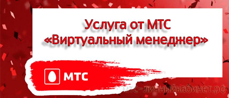 Услуга «Виртуальный менеджер» от МТС