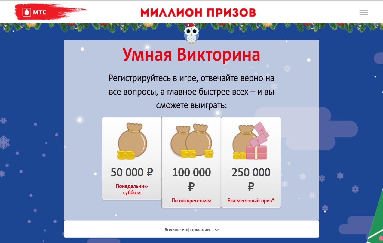 """Викторина от МТС """"Миллион Призов"""""""